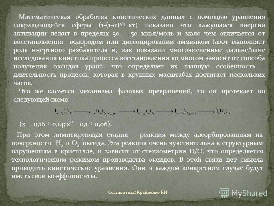 Математическая обработка кинетических данных с помощью уравнения сокращающейся сферы (1-(1-α) 1/3 =кτ) показано что кажущаяся энергия активации лежит в пределах 30 ÷ 50 ккал/моль и мало чем отличается от восстановления водородом или диссоцировании ам