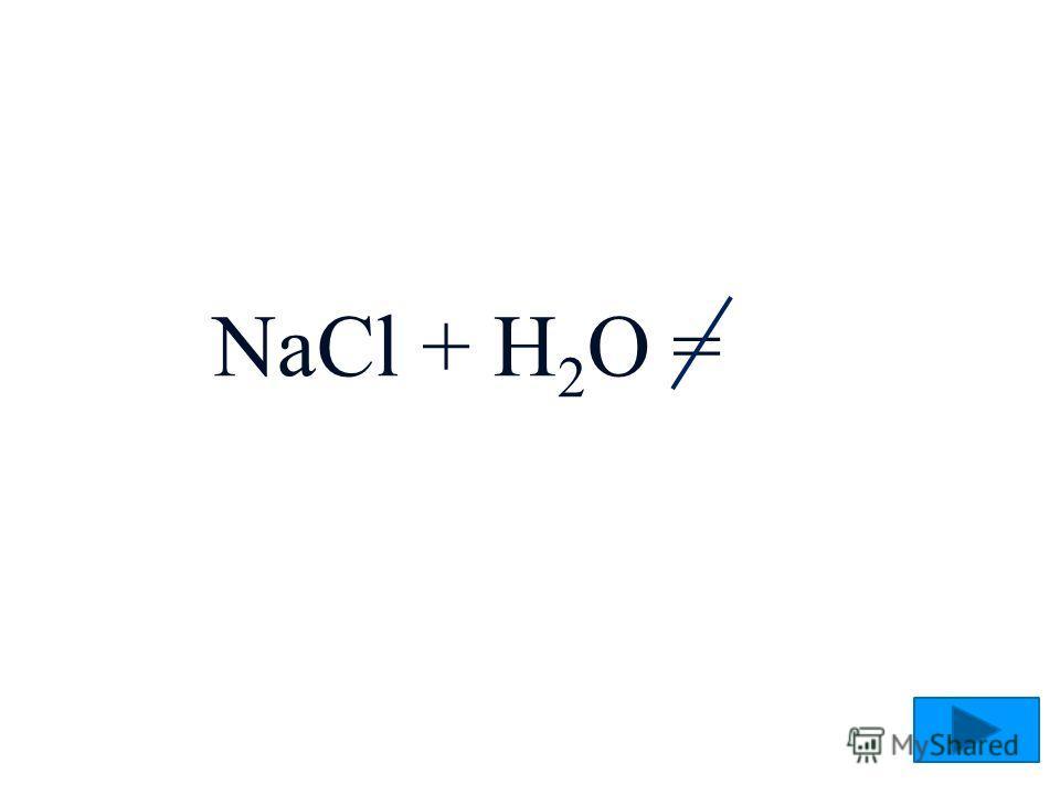 NaCl + Н 2 О =