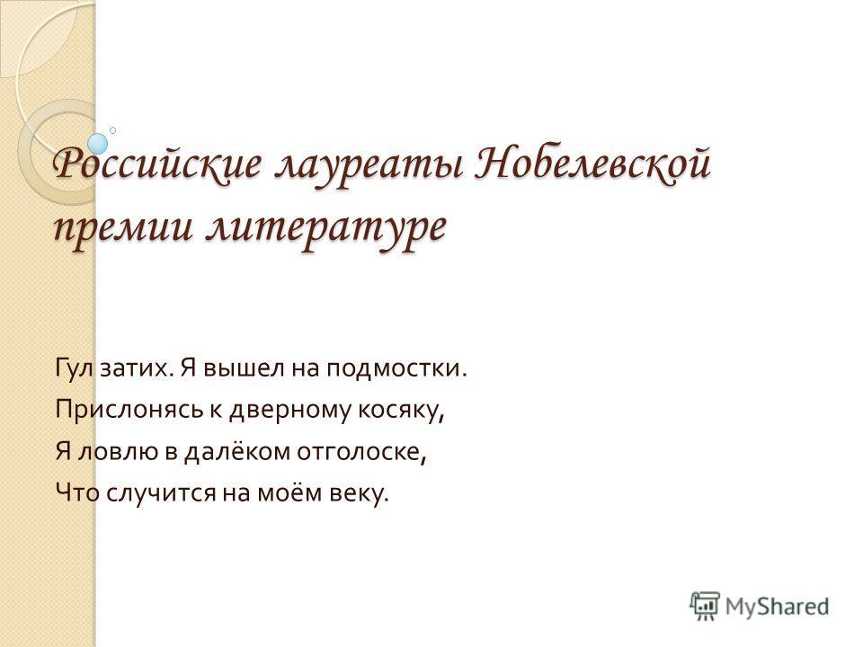 Жорес Иванович Алфёров Советский и российский физик, лауреат Нобелевской премии по физике 2000 года за « разработки в полупроводниковой технике ». На премиальные деньги Алфёров основал Фонд поддержки образования и науки при Физико- техническом инстит