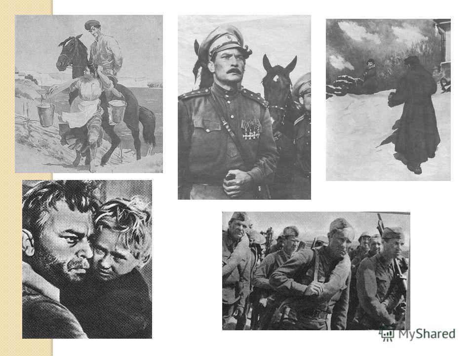 М. Шолохов начинает писать «Тихий Дон» в двадцатилетнем возрасте в 1925 году и заканчивает своё произведение в 1940. «Тихий Дон» – это страстный призыв великого писателя к людям мира сохранить общечеловеческие ценности, отказаться от войн и насилия в