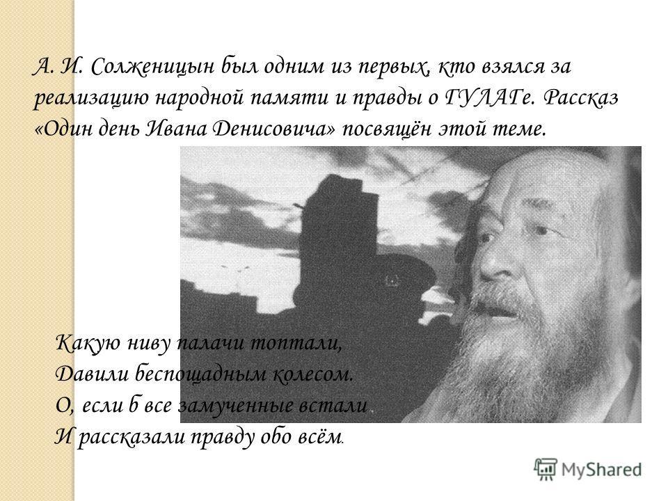 Советское правительство сочло решение Нобелевского комитета политически враждебным, и Солженицын, боясь, что после своей поездки он не сможет вернуться на родину, награду принял, однако на церемонии награждения не присутствовал.