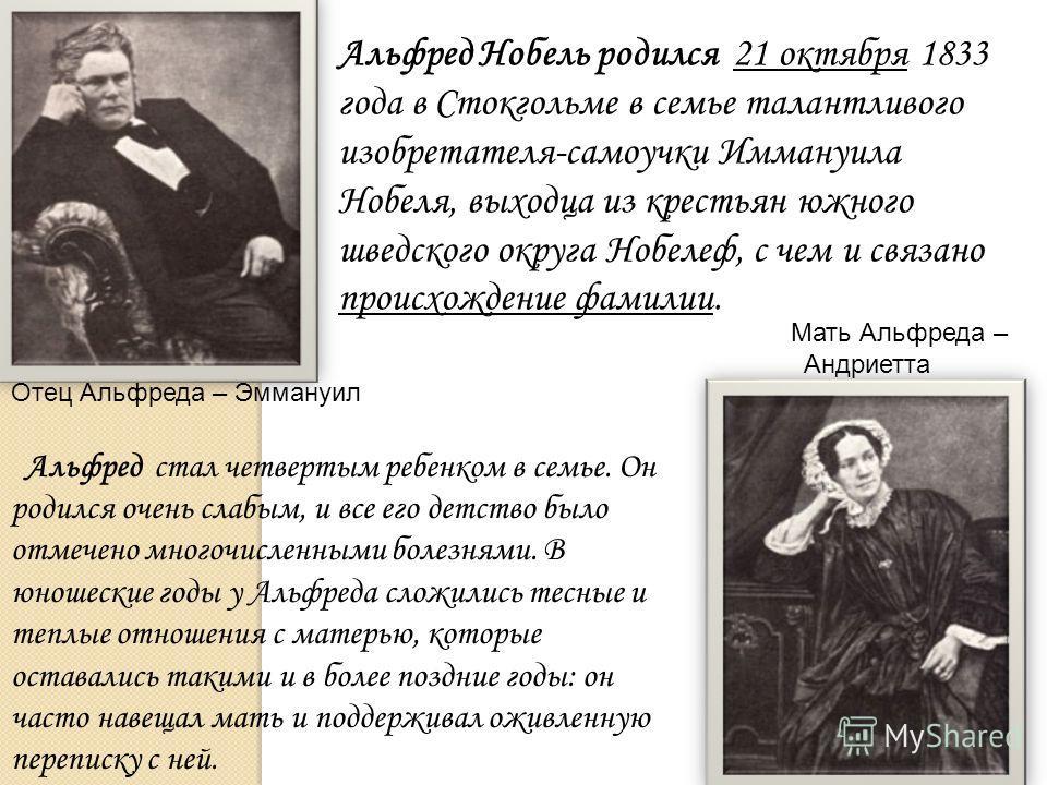 (1833-1896) шведский химик- экспериментатор и бизнесмен, доктор философии и академик, изобретатель динамита и других взрывчатых веществ, основатель благотворительного фонда для награждения премией своего имени - Нобелевской премии, принесшего ему пос