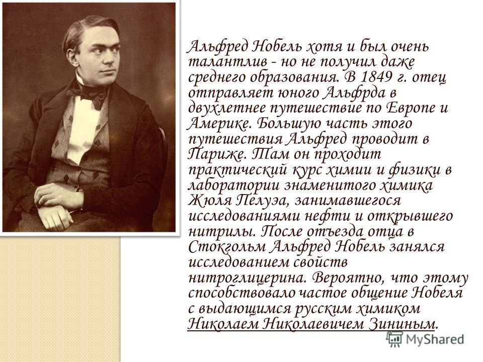 Альфред Нобель родился 21 октября 1833 года в Стокгольме в семье талантливого изобретателя-самоучки Иммануила Нобеля, выходца из крестьян южного шведского округа Нобелеф, с чем и связано происхождение фамилии. Отец Альфреда – Эммануил Мать Альфреда –