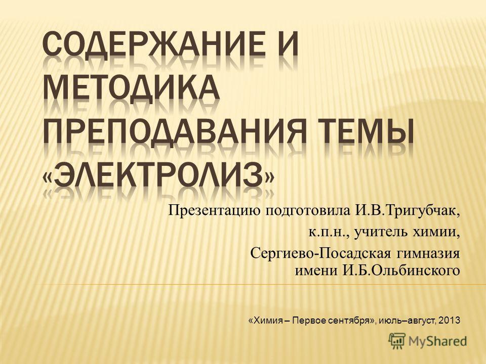Презентацию подготовила И.В.Тригубчак, к.п.н., учитель химии, Сергиево-Посадская гимназия имени И.Б.Ольбинского «Химия – Первое сентября», июль–август, 2013