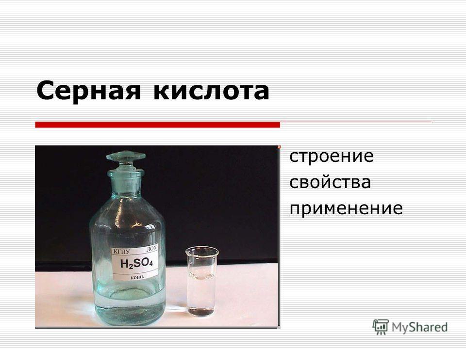 Серная кислота строение свойства применение