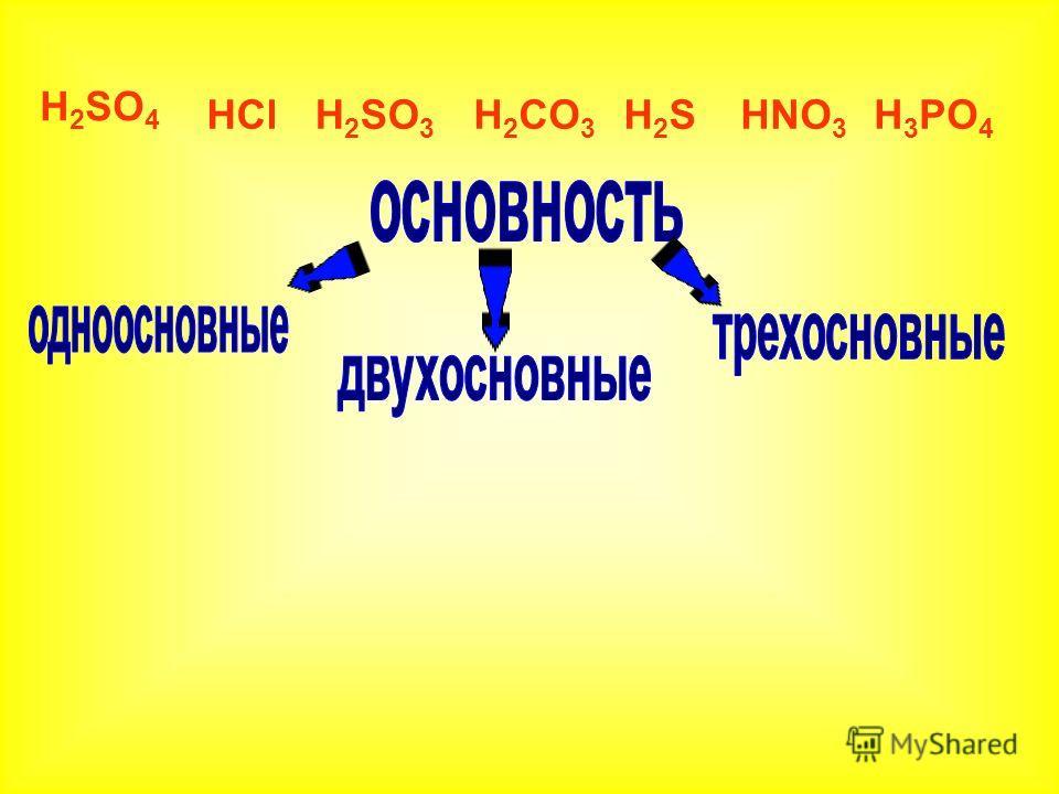H 2 SO 4 H 2 SO 3 H2СO3H2СO3 H 3 PO 4 HClHNO 3 H2SH2S