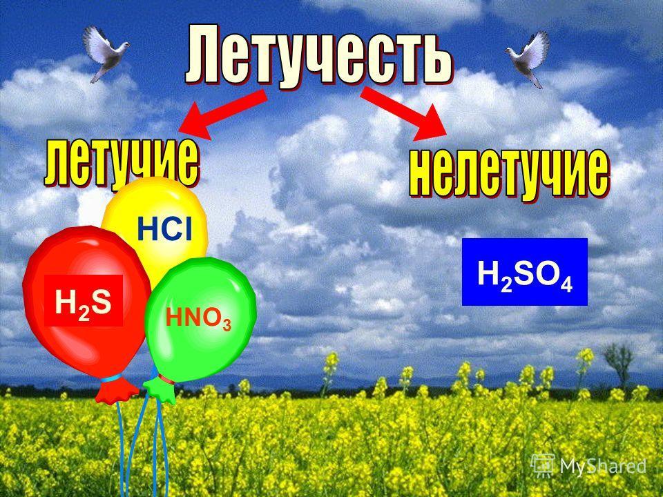 H2SH2S HCl HNO 3 H 2 SO 4