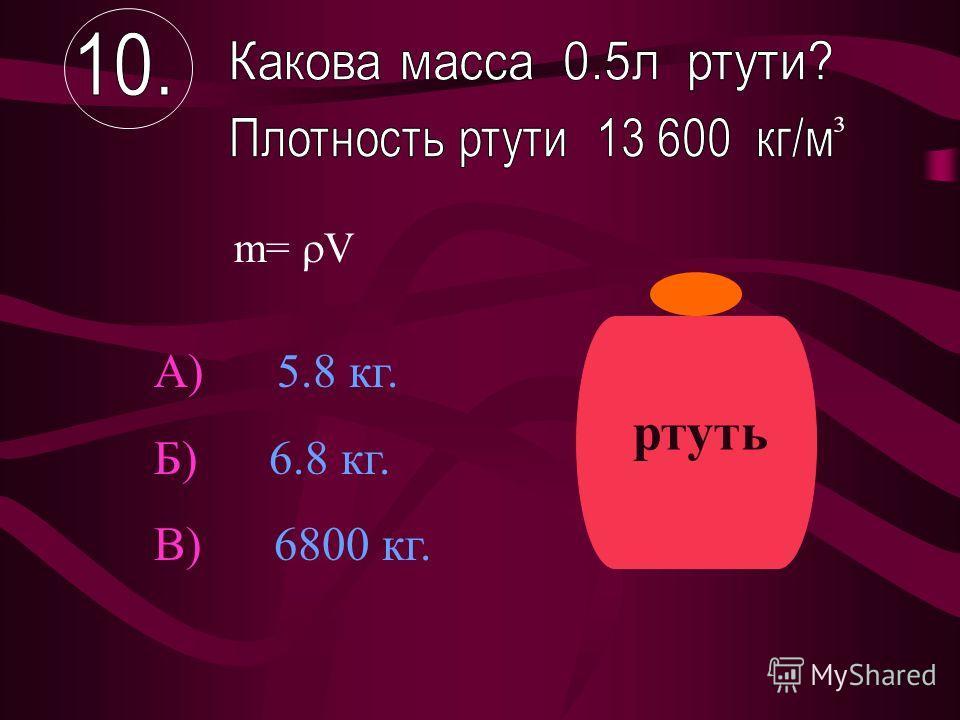 9. Масса подсолнечного масла равна 930 г. Определите объём масла. Какой формулой для этого воспользуетесь ? Плотность подсолнечного масла 0.93 г/ см ³. А). 2 л. Б). 3 л. В) 1 л. масло