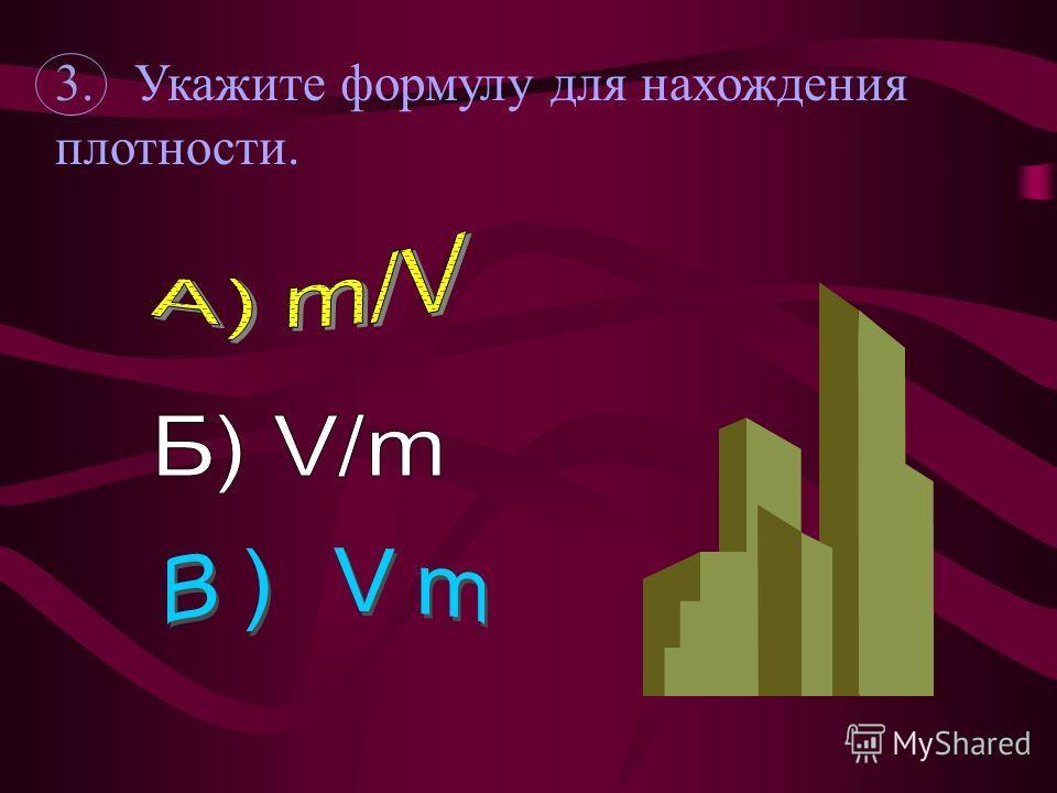 2. Плотность серебра- 10500 кг/м³. Выразите её в г/см³. А). 105 г/см³ Б). 1,05 г/см³ В). 10,5 г/см³
