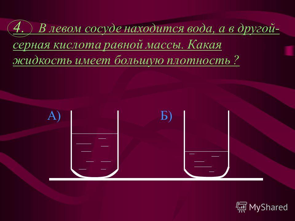 3. Укажите формулу для нахождения плотности.