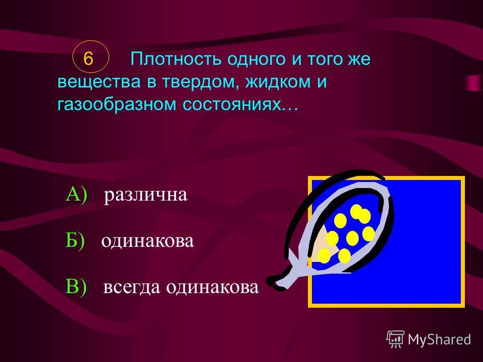 5. На одной чашке весов стоит брусок из свинца, на другой- из олова, такой же массы. На какой чашке находится свинцовый брусок? А)Б)