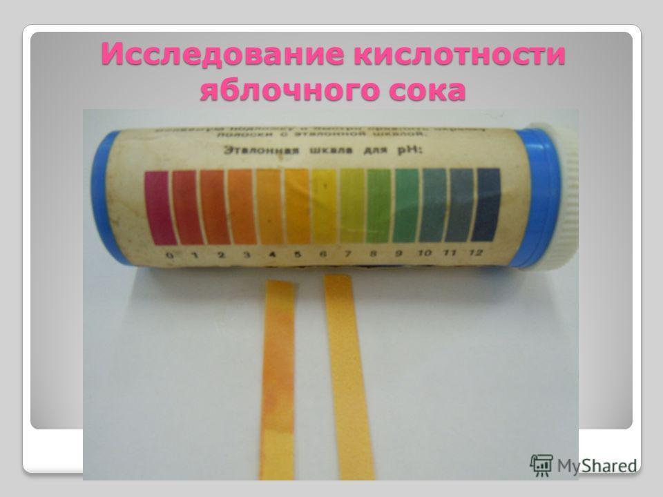 Исследование кислотности яблочного сока