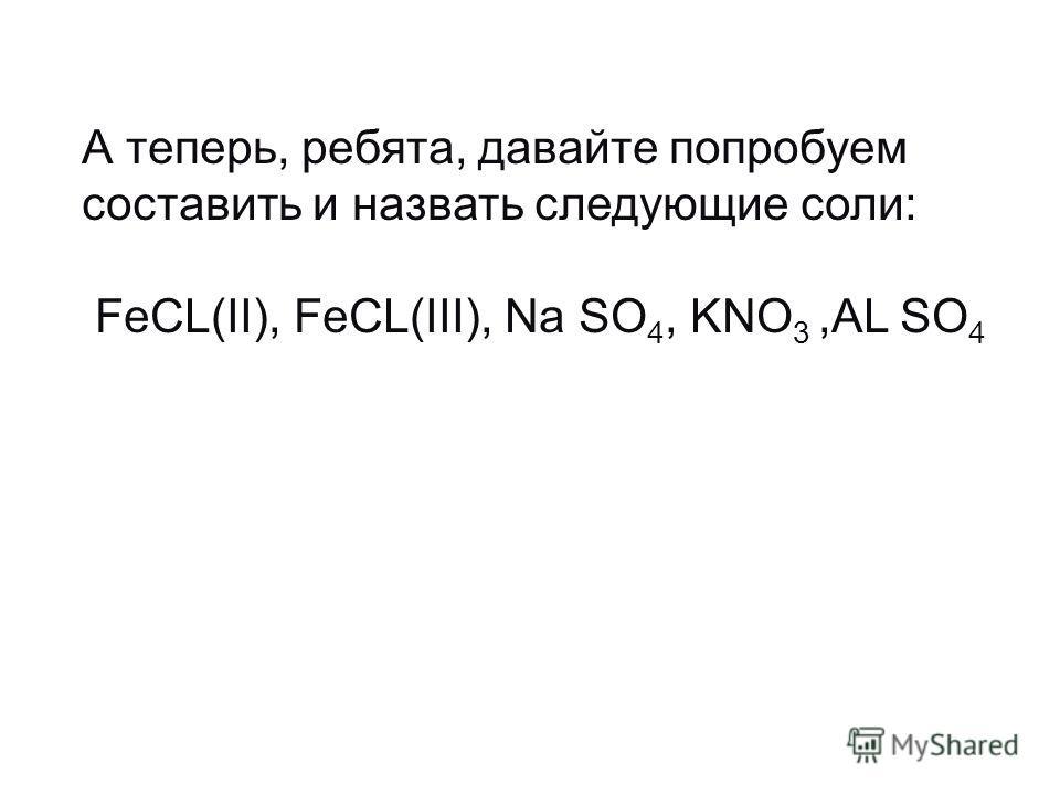 Кислота Кислотный остаток Название кислотного остатка Пример соли Название соли HCl соляная Cl¯ХЛОРИДNaClхлорид натрия Н 2 SО 4 серная SО 4 ²¯СУЛЬФАТК2SО4К2SО4 сульфат калия НNO 3 азотная NO 3 ¯НИТРАТNaNO 3 нитрат натрия Н 3 РО 4 фосфорная РО 4 ³¯ФОС