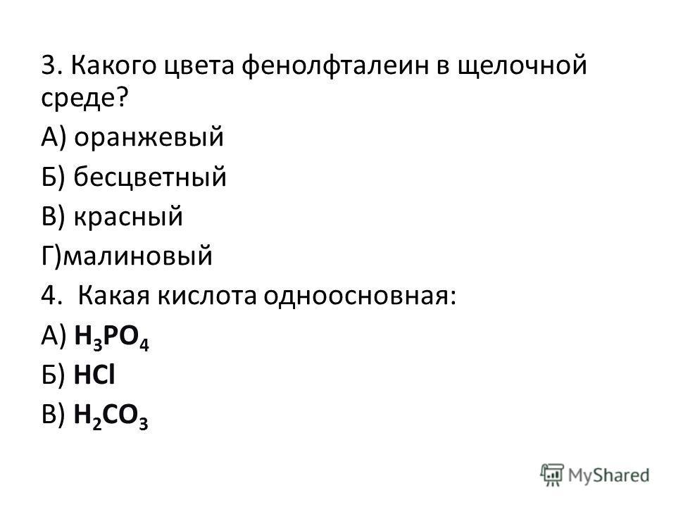 1. Какой металл не реагирует с соляной кислотой: А) железо Б) цинк В) серебро Г) магний 2. Какого цвета лакмус в кислой среде? А) оранжевый Б) синий В) красный Г)фиолетовый