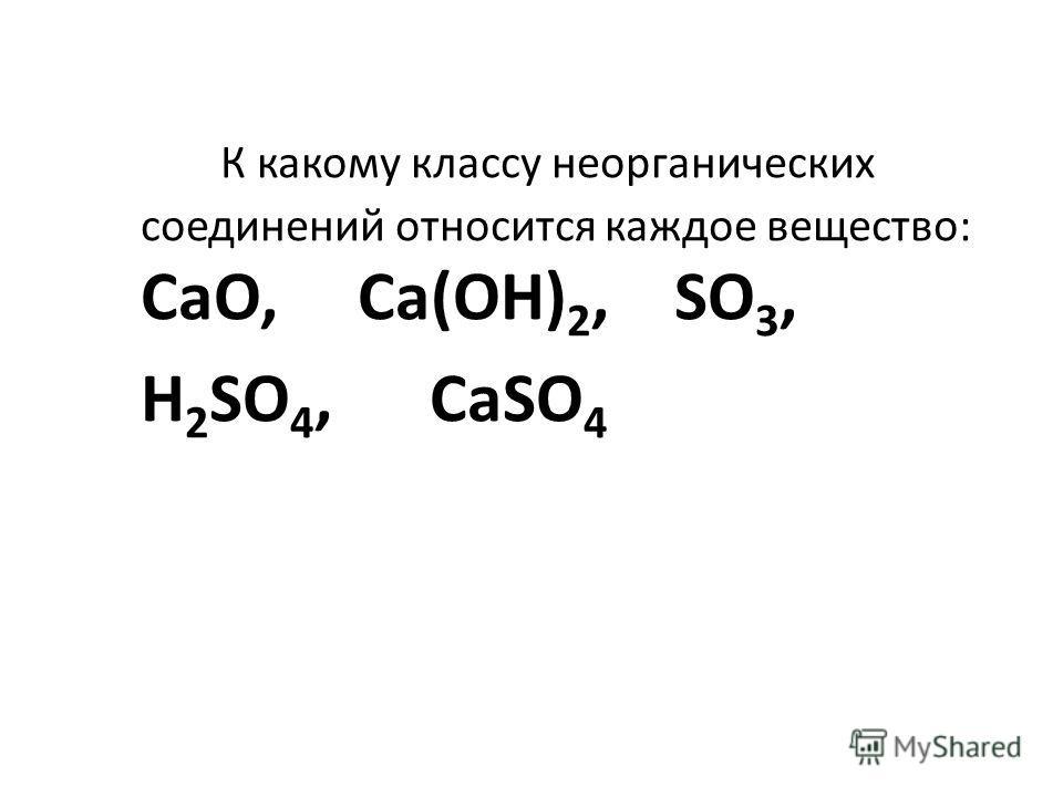 3. Какого цвета фенолфталеин в щелочной среде? А) оранжевый Б) бесцветный В) красный Г)малиновый 4. Какая кислота одноосновная: А) Н 3 РО 4 Б) HCl В) Н 2 СО 3