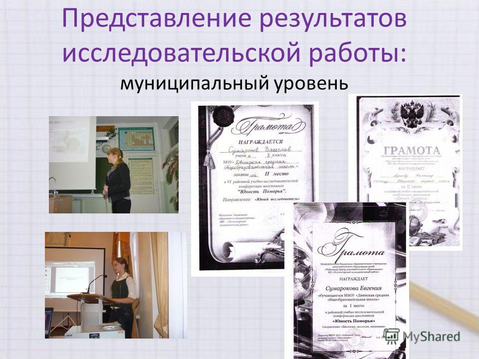 Представление результатов исследовательской работы: муниципальный уровень