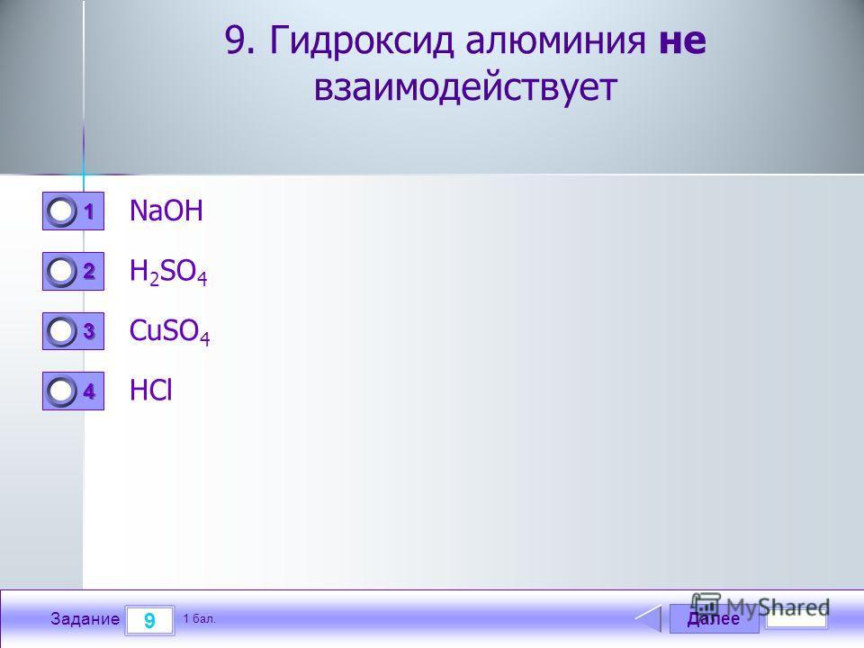 Далее 9 Задание 1 бал. 1111 2222 3333 4444 9. Гидроксид алюминия не взаимодействует NaOH H 2 SO 4 CuSO 4 HCl