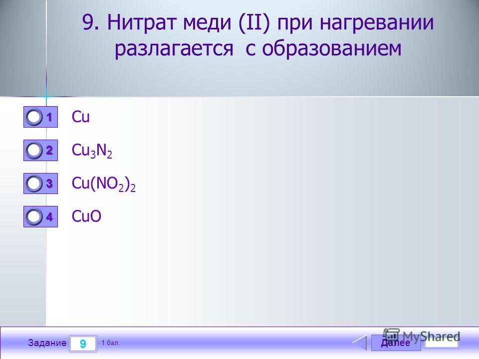 Далее 9 Задание 1 бал. 1111 2222 3333 4444 9. Нитрат меди (II) при нагревании разлагается с образованием Cu Cu 3 N 2 Cu(NO 2 ) 2 CuО