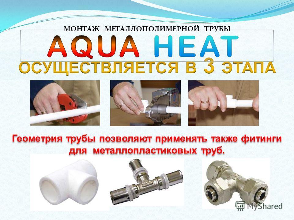 Полипропилен статистический (рандом) сополимер (тип-3) PP-R, РР-3, PPRC. Этот тип полипропилена был создан, прежде всего, для использования в сантехнике и отоплении. Имеет хорошую устойчивость к давлению и высоким температурам и используется для холо
