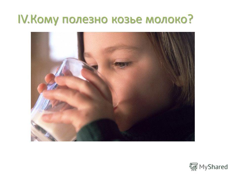 IV.Кому полезно козье молоко?