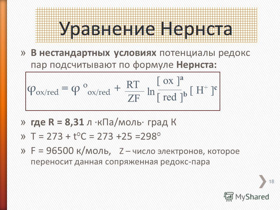 » В нестандартных условиях потенциалы редокс пар подсчитывают по формуле Нернста: » где R = 8,31 л ·к Па/моль· град К » Т = 273 + t o C = 273 +25 =298 o » F = 96500 к/моль, Z – число электронов, которое переносит данная сопряженная редокс-пара 18 ϕ o