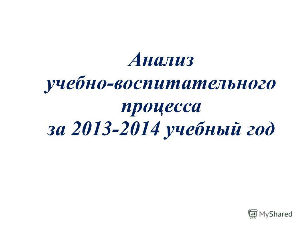 Анализ учебно-воспитательного процесса за 2013-2014 учебный год