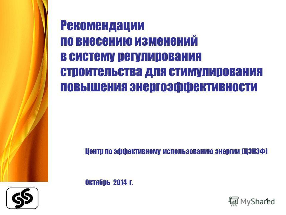 Рекомендации по внесению изменений в систему регулирования строительства для стимулирования повышения энергоэффективности Центр по эффективному использованию энергии (ЦЭНЭФ) Октябрь 2014 г. 1