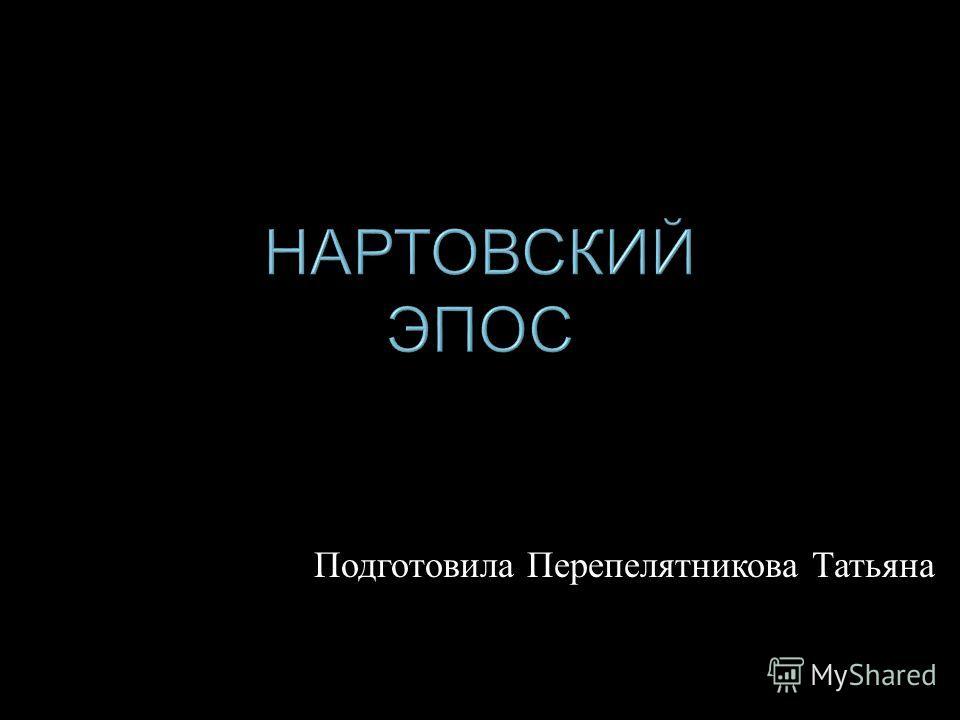 Подготовила Перепелятникова Татьяна