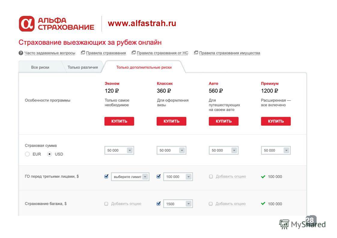 28 www.alfastrah.ru