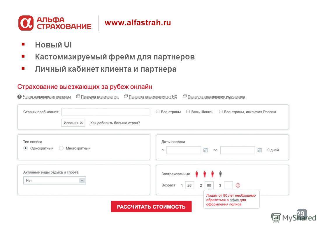 29 www.alfastrah.ru Новый UI Кастомизируемый фрейм для партнеров Личный кабинет клиента и партнера