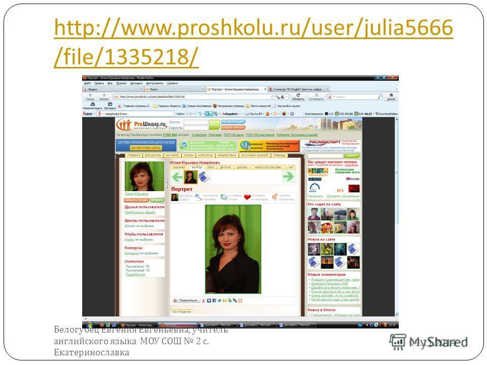 http://www.proshkolu.ru/user/julia5666 /file/1335218/ 09.11.2014 Белогубец Евгения Евгеньевна, учитель английского языка МОУ СОШ 2 с. Екатеринославка