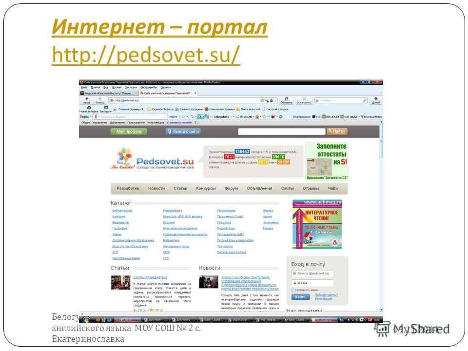 Интернет – портал http://pedsovet.su/ 09.11.2014 Белогубец Евгения Евгеньевна, учитель английского языка МОУ СОШ 2 с. Екатеринославка