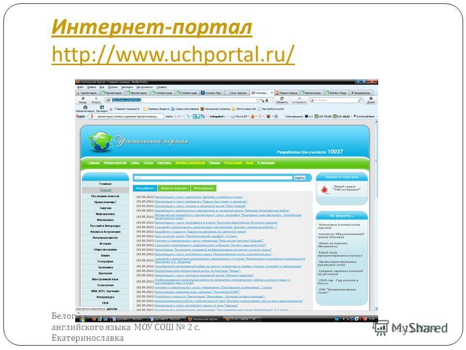 Интернет - портал http://www.uchportal.ru/ 09.11.2014 Белогубец Евгения Евгеньевна, учитель английского языка МОУ СОШ 2 с. Екатеринославка