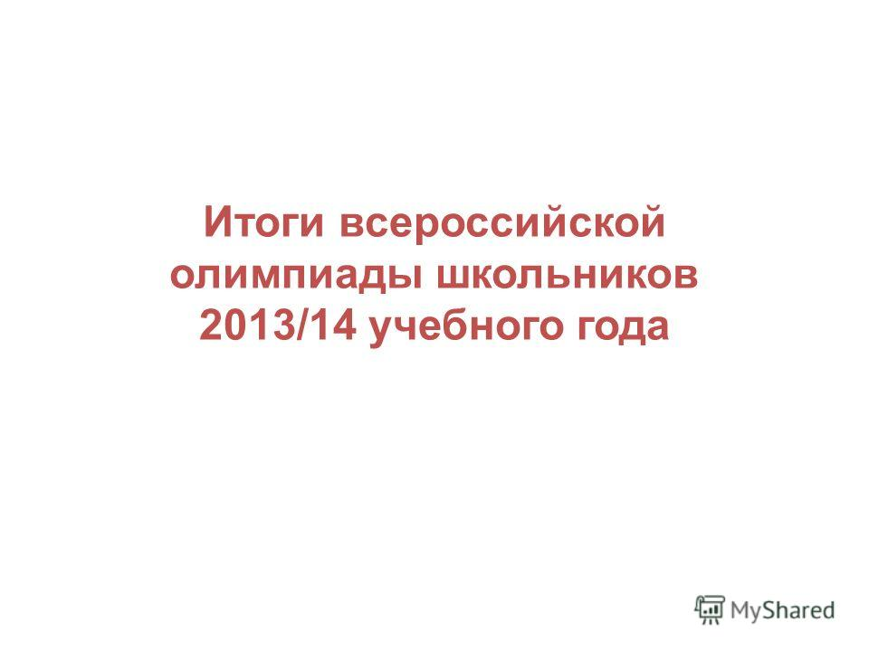Итоги всероссийской олимпиады школьников 2013/14 учебного года