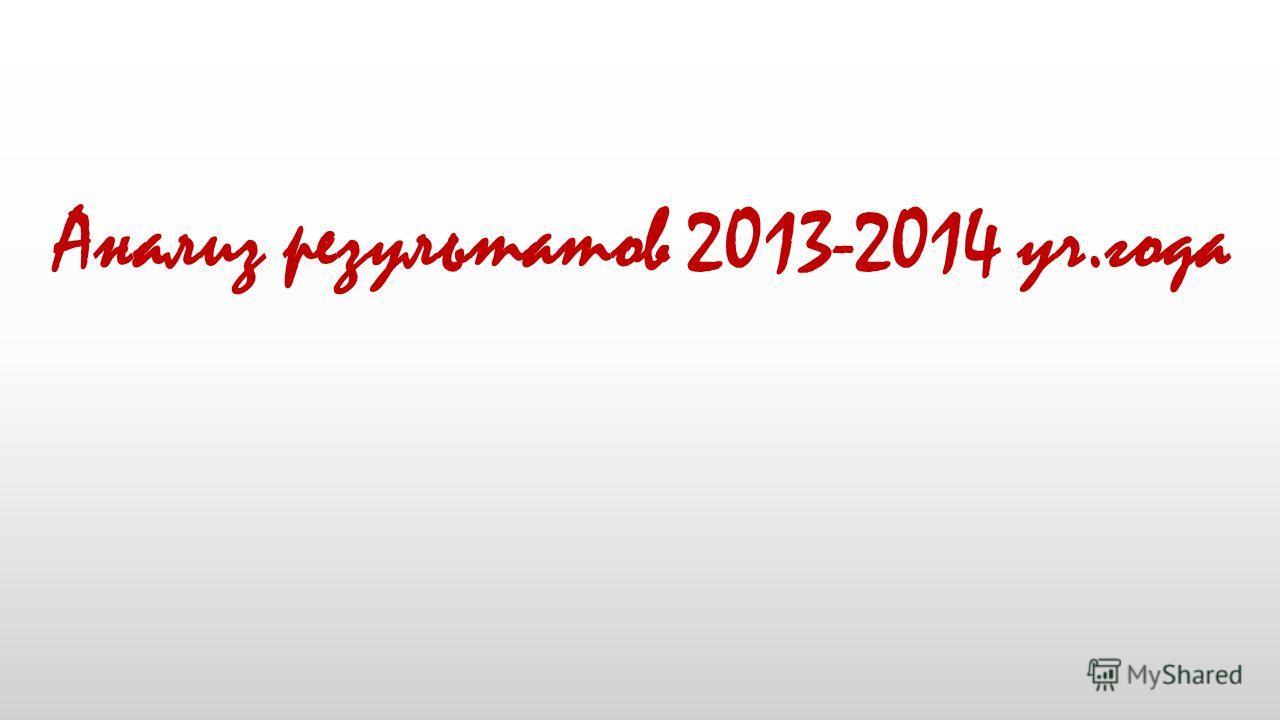 Анализ результатов 2013-2014 уч.года