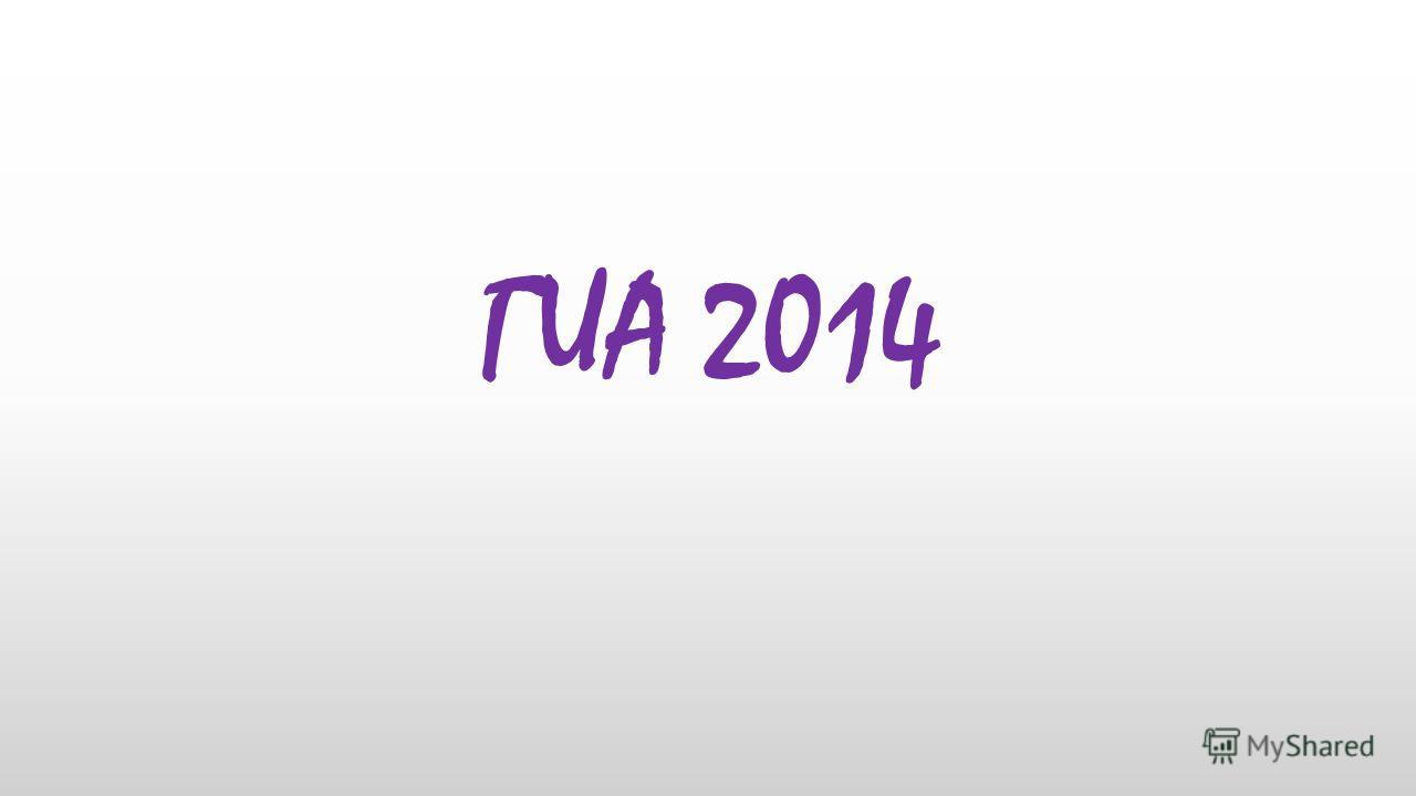 ГИА 2014