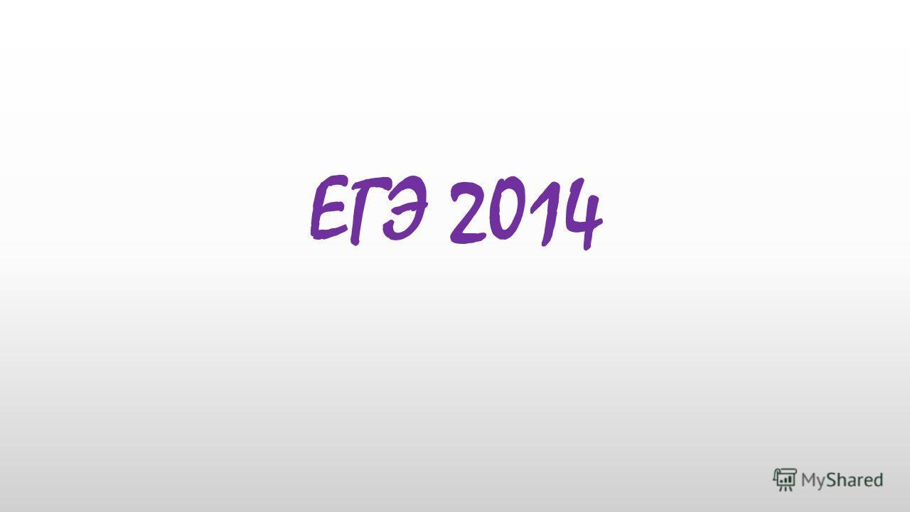 ЕГЭ 2014