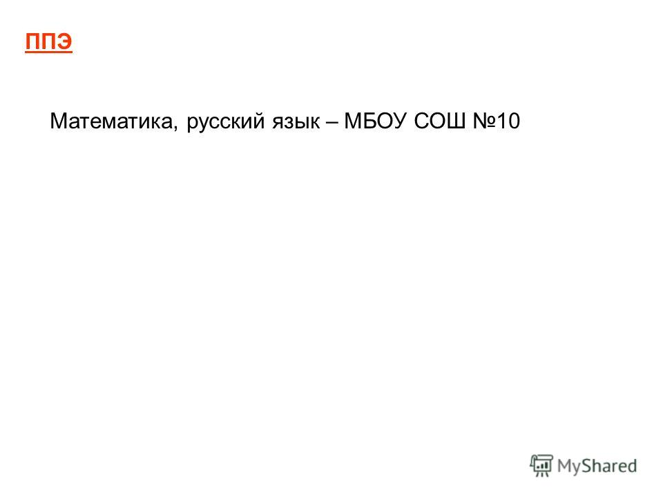 ППЭ Математика, русский язык – МБОУ СОШ 10