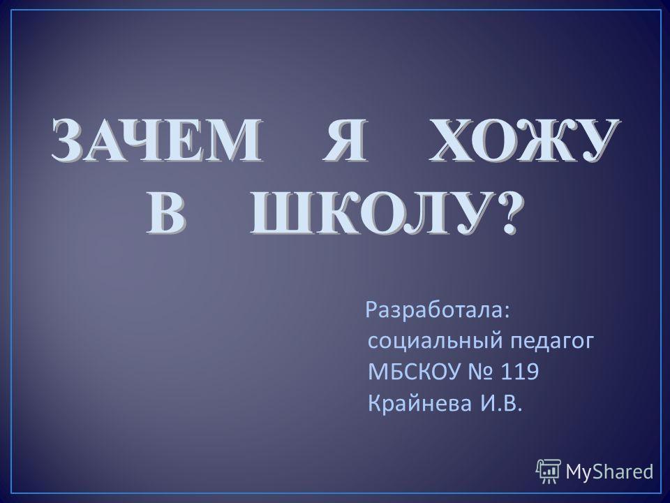 Разработала : социальный педагог МБСКОУ 119 Крайнева И. В.