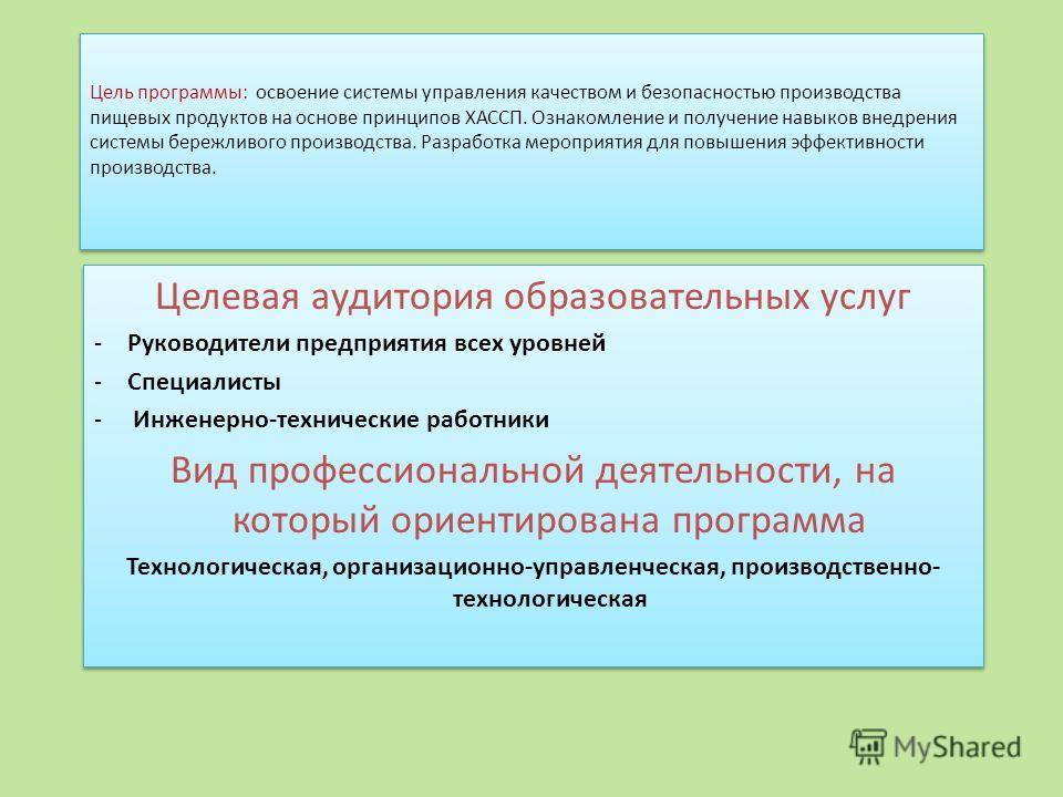 Цель программы: освоение системы управления качеством и безопасностью производства пищевых продуктов на основе принципов ХАССП. Ознакомление и получение навыков внедрения системы бережливого производства. Разработка мероприятия для повышения эффектив