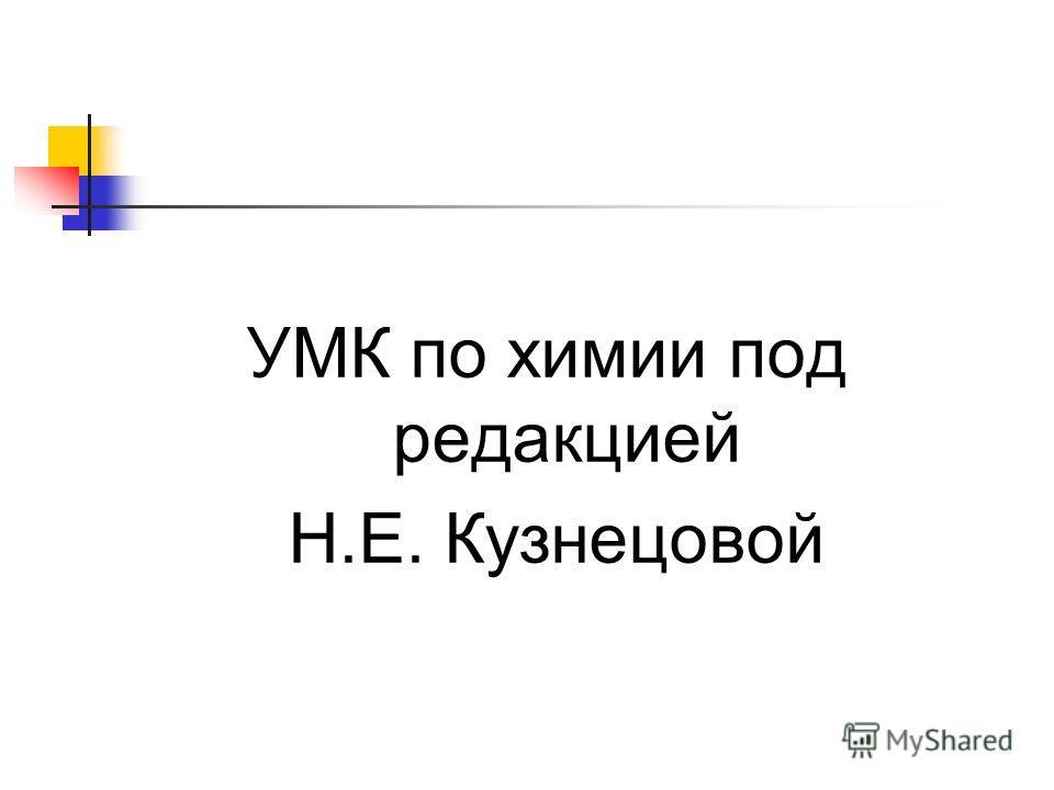 УМК по химии под редакцией Н.Е. Кузнецовой