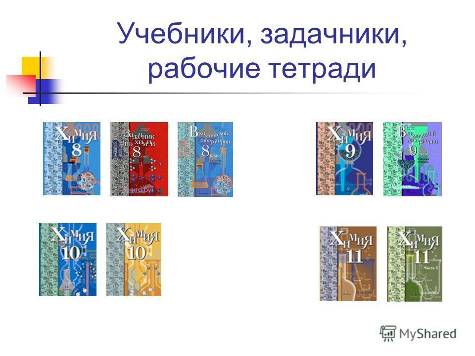 Учебники, задачники, рабочие тетради