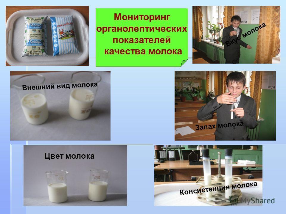 Вку с молока а Мониторинг органолептических показателей качества молока Внешний вид молока Цвет молока Консистенция молока Запах молока Вкус молока