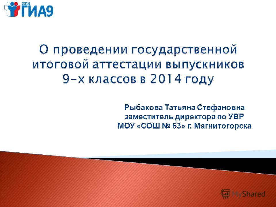 Рыбакова Татьяна Стефановна заместитель директора по УВР МОУ «СОШ 63» г. Магнитогорска