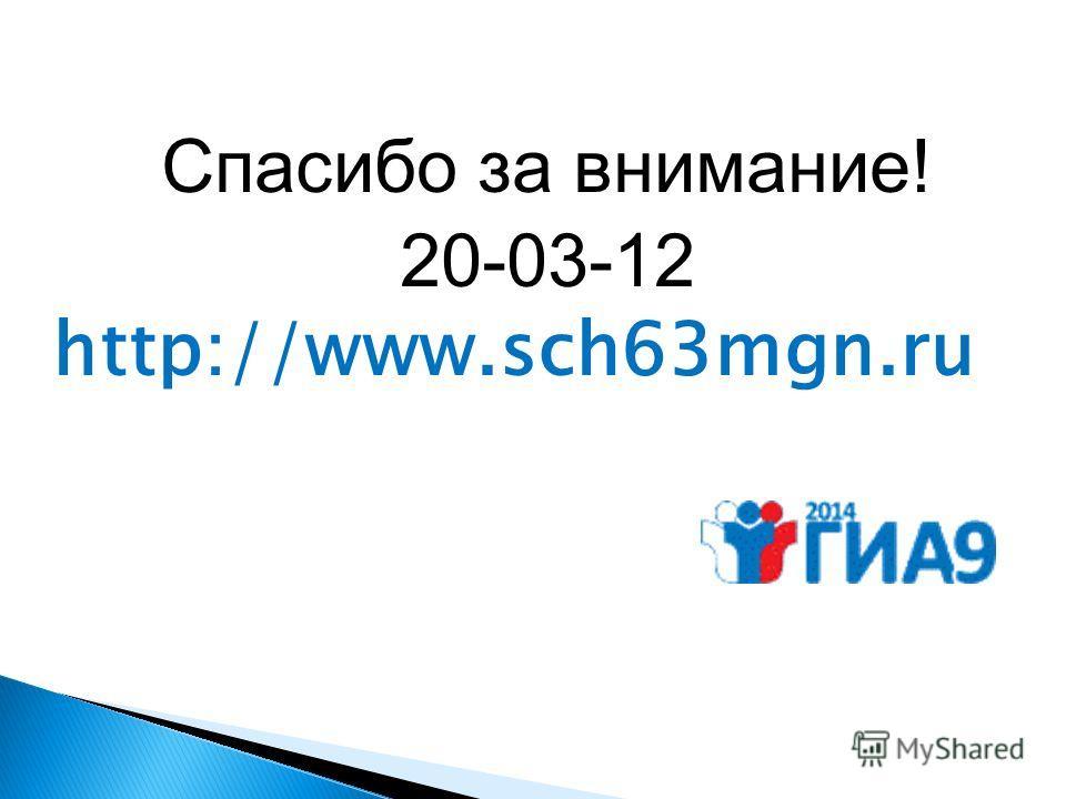 Спасибо за внимание! 20-03-12 http://www.sch63mgn.ru