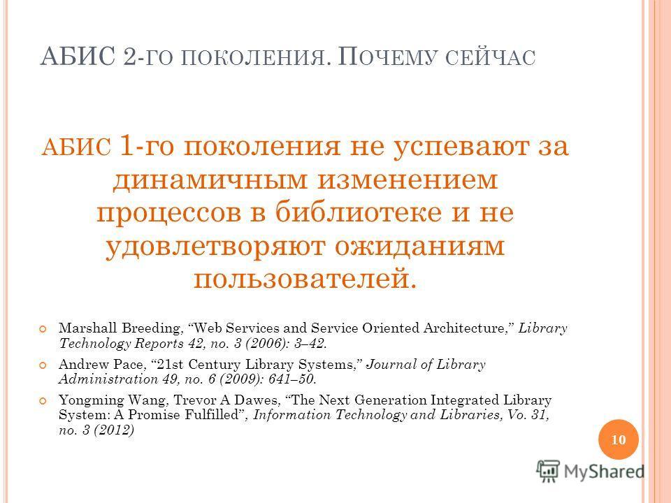 АБИС 2- ГО ПОКОЛЕНИЯ. П ОЧЕМУ СЕЙЧАС АБИС 1-го поколения не успевают за динамичным изменением процессов в библиотеке и не удовлетворяют ожиданиям пользователей. Marshall Breeding, Web Services and Service Oriented Architecture, Library Technology Rep