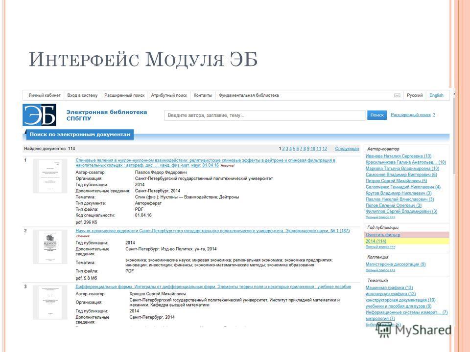 И НТЕРФЕЙС М ОДУЛЯ ЭБ 17
