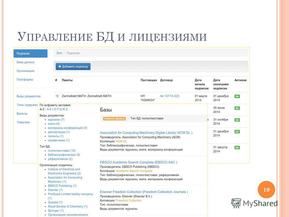 У ПРАВЛЕНИЕ БД И ЛИЦЕНЗИЯМИ 19