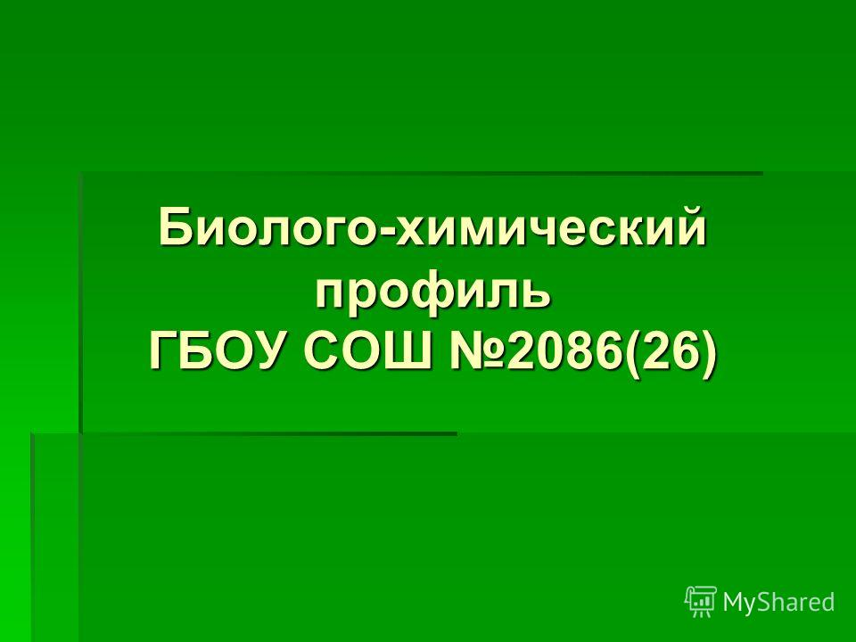 Биолого-химический профиль ГБОУ СОШ 2086(26)