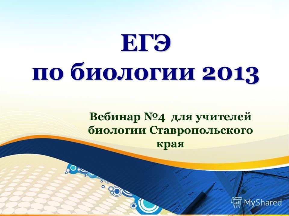 ЕГЭ по биологии 2013 Вебинар 4 для учителей биологии Ставропольского края